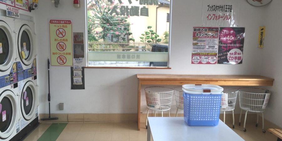 Dryers at a local laundromat in Tokyo - Read more about Sharon's memories of living in Japan at SharonsWalkabout.com