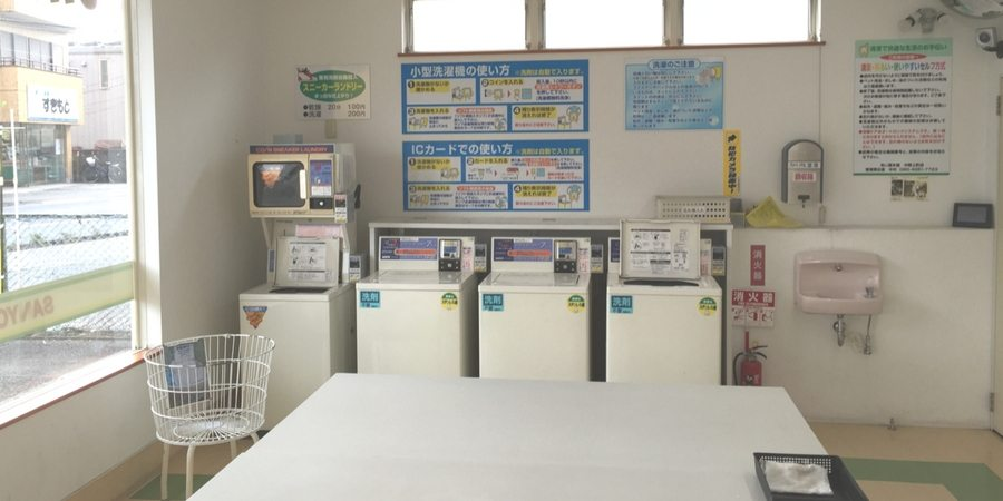 A shoe washing machine next to regular washers at a local laundromat in Tokyo - Read more about Sharon's memories of living in Japan at SharonsWalkabout.com
